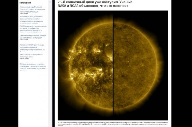 Левая часть снимка была сделана во время солнечного максимума в апреле 2014 года, а правая - во время минимума в декабре 2019-го.