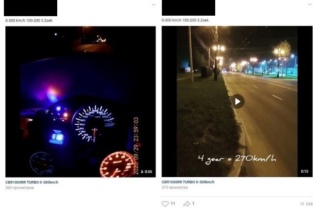 Судя по видео, размещенным в соцсети мотоциклиста, он любит ставить скоростные рекорды.