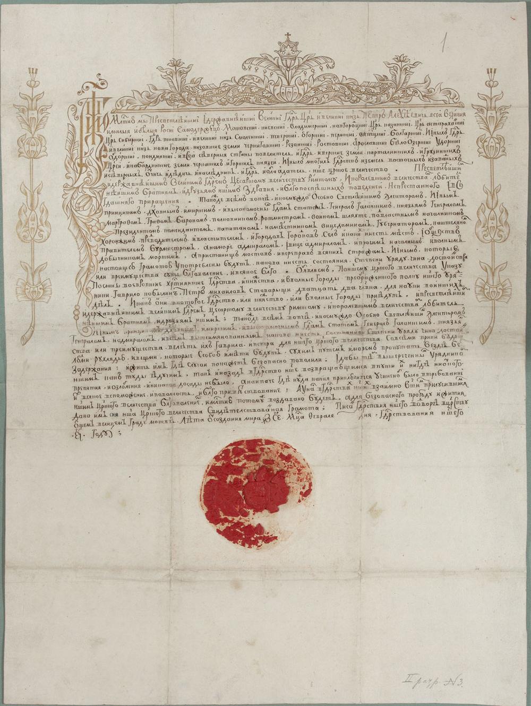 Открытый лист, с которым Пётр I путешествовал за границей под именем Петра Михайлова. 1697. РГАДА