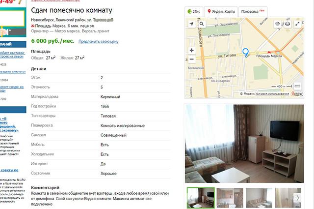Вариант комнаты до сих пор размещен на сайте