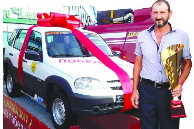Благодаря Андриану Прийма сельхозпредприятие из Зимовниковского района получило кубок победителя жатвы и суперприз от компании «Бизон» - полноприводный автомобиль.