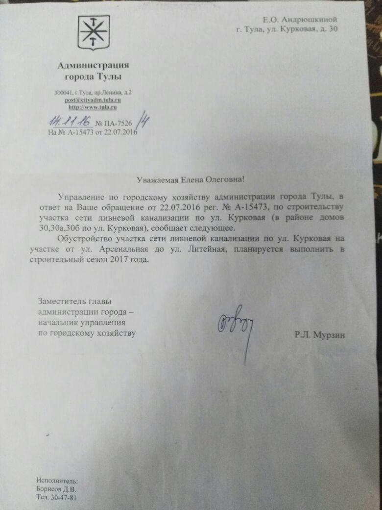 Первый ответ из администрации города