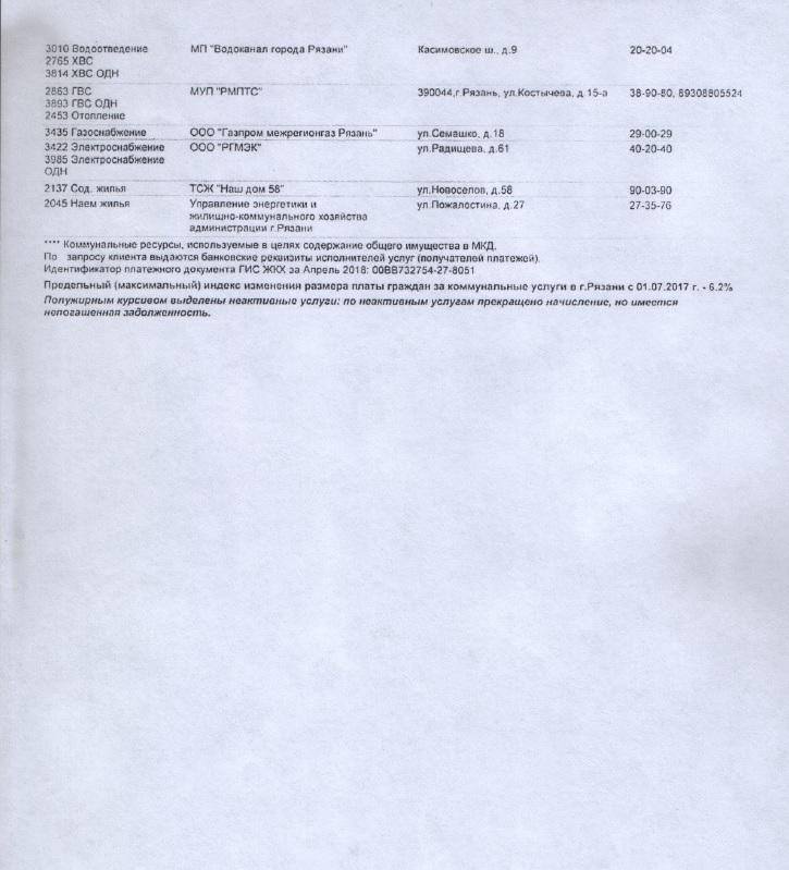 Образец новой квитанции. Вторая страница