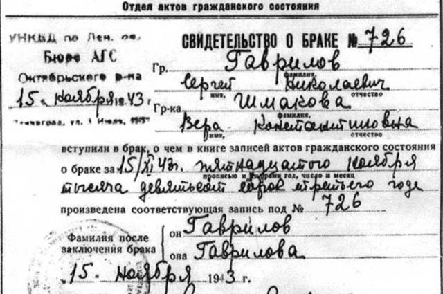 Такой документ выдавался молодоженам после регистрации брака.