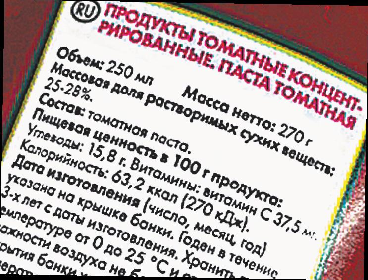 Паста из пасты. В этом составе может скрываться, что угодно, - от просто томатов до крахмала с красителями и ароматизаторами.