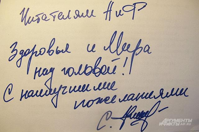 Автограф Сергея Фёдорова.
