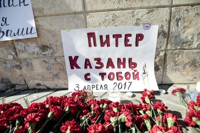 Во многих городах России проходят акции памяти жертв теракта.