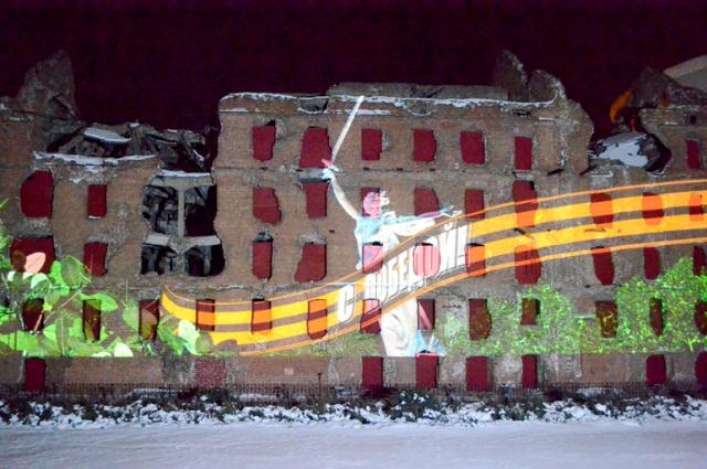 Лазерное шоу, посвящённое юбилею победы в Сталинградском сражении, расцветило красками мельницу Гергардта.