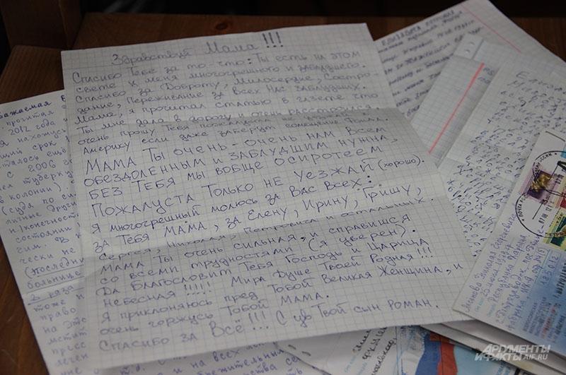 Письмо бывшего подопечного Лизы, сейчас послушника в монастыре