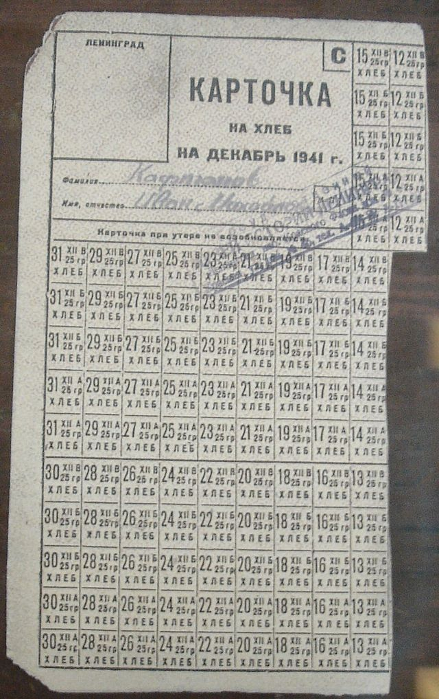 Карточки на хлеб. Ленинград. 1941 год