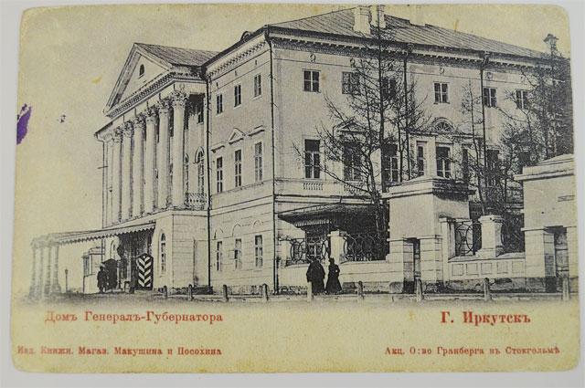 Иркутские открытки