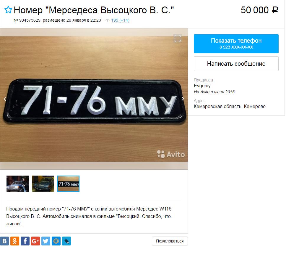 Номер с автомобиля Высоцкого.