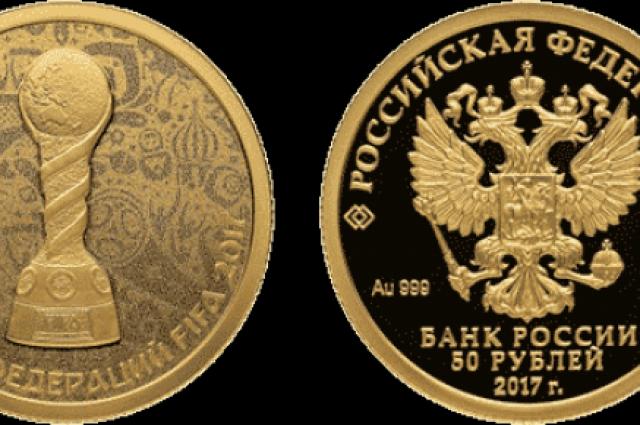 золотые монеты «Кубок FIFA 2017»
