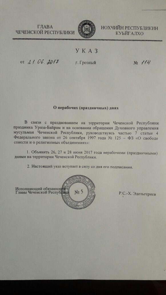 В Дагестане Ураза-Байрам отмечают один день, а в Чечне – три дня