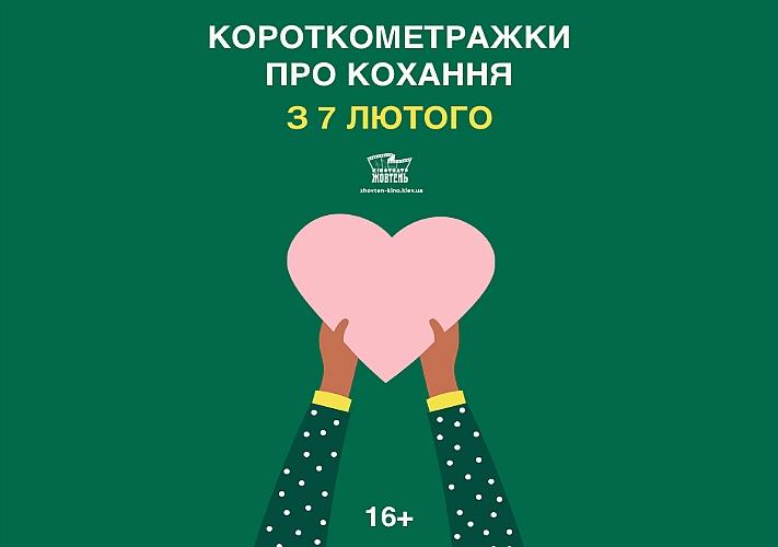 Короткометражки о любви в кинотеатре «Жовтень»