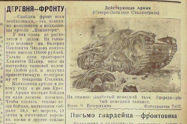 Районные газеты немало писали о местном герое Шакире Хамматове.