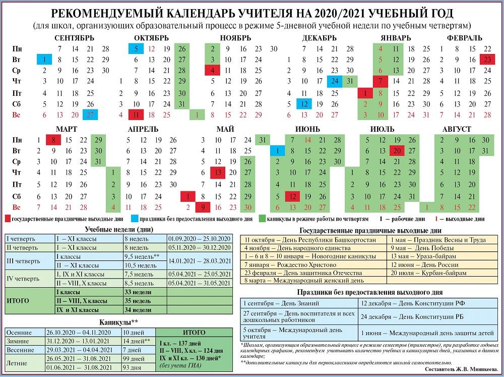 Календарь учителя на 2020/21 учебный год