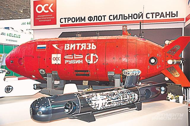 «Витязь» — российский автономный необитаемый подводный аппа-рат, достигший дна Марианской впадины