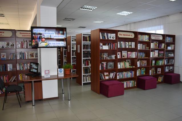 Модельная библиотека в Петровском районе.