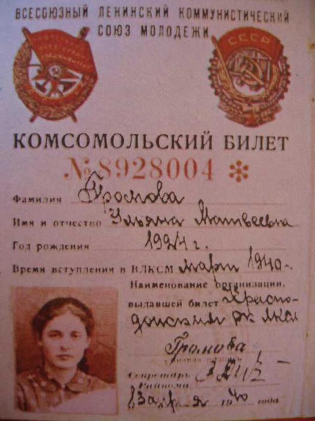 Комсомольский билет Ульяны Громовой.