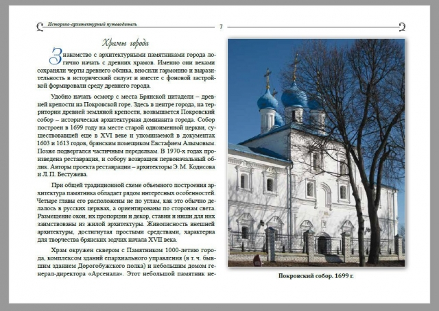 Страница из книги «Брянск. Очерки истории архитектуры города»