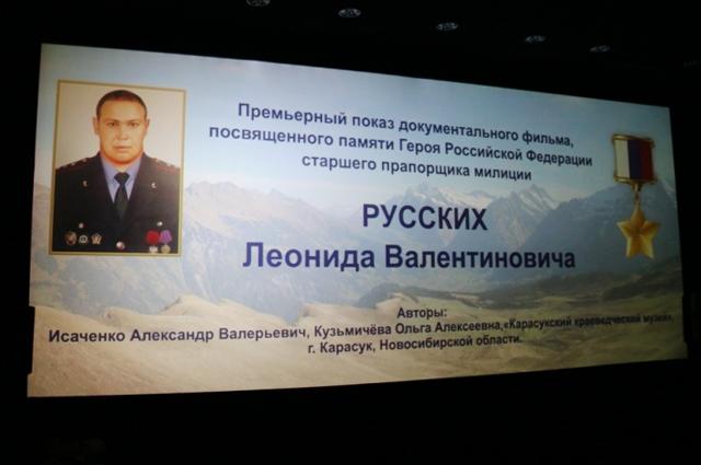 На презентацию фильма пришли родные и сосуживцы Леонида.