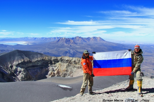 Участники экспедиции «Огненный пояс Земли» на вершине вулкана Мисти в Перу.