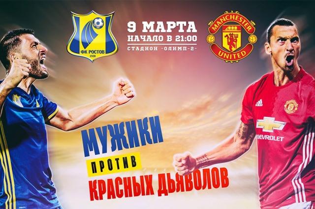 Ростовчан назвали «мужиками»: билборд в городе перед матчем «Ростов» - «Манчестер Юнайтед».