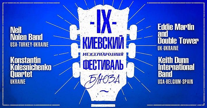 IX Киевский международный фестиваль блюза