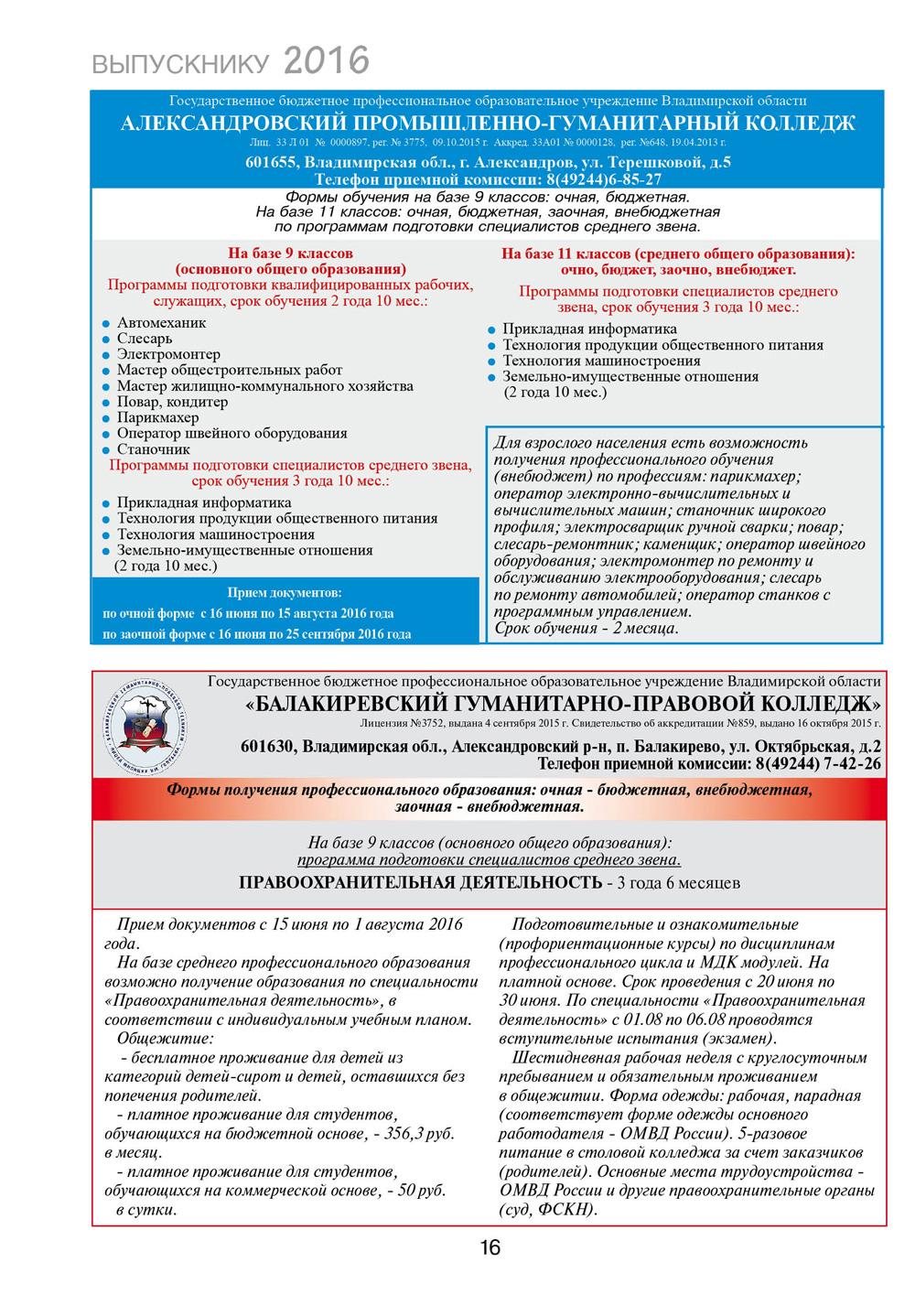 выпускник-2016