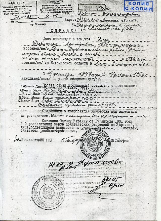 Документы о реабилитации семьи Янке.
