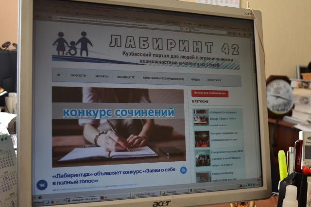 В этом году молодые кузбассовцы получили два гранта на развитие сайта для инвалидов labirint42.ru.