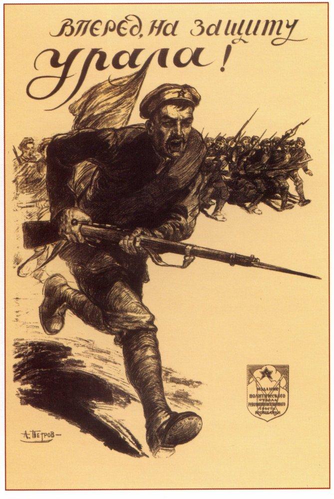 Плакат времён Гражданской войны.
