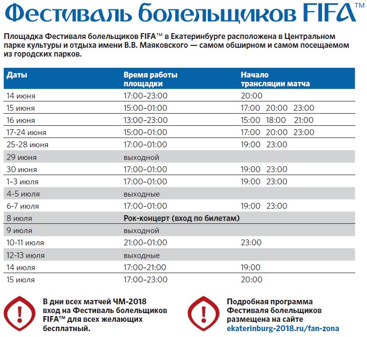 Расписание работы фан-зоны болельщиков в Екатеринбурге.