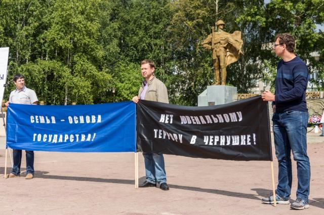 Активисты РВС специально приехали из Перми в Чернушку, чтобы провести пикет в поддержку семьи.
