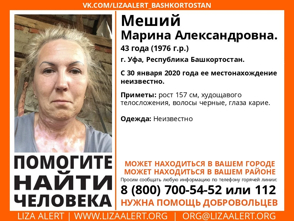 Пропавшая женщина