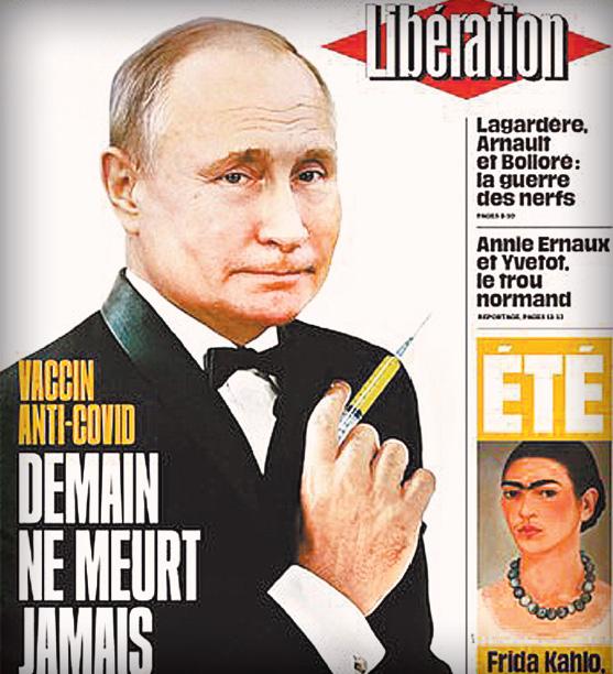 Обложка свежей французской газеты Libération: «Вакцина Anti-COVID. Завтра неумрёт никогда».
