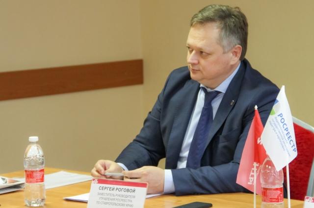 Замруководителя управления Росреестра по СК Сергей Роговой рассказал о тесном взаимодействии службы с профессиональным сообществом