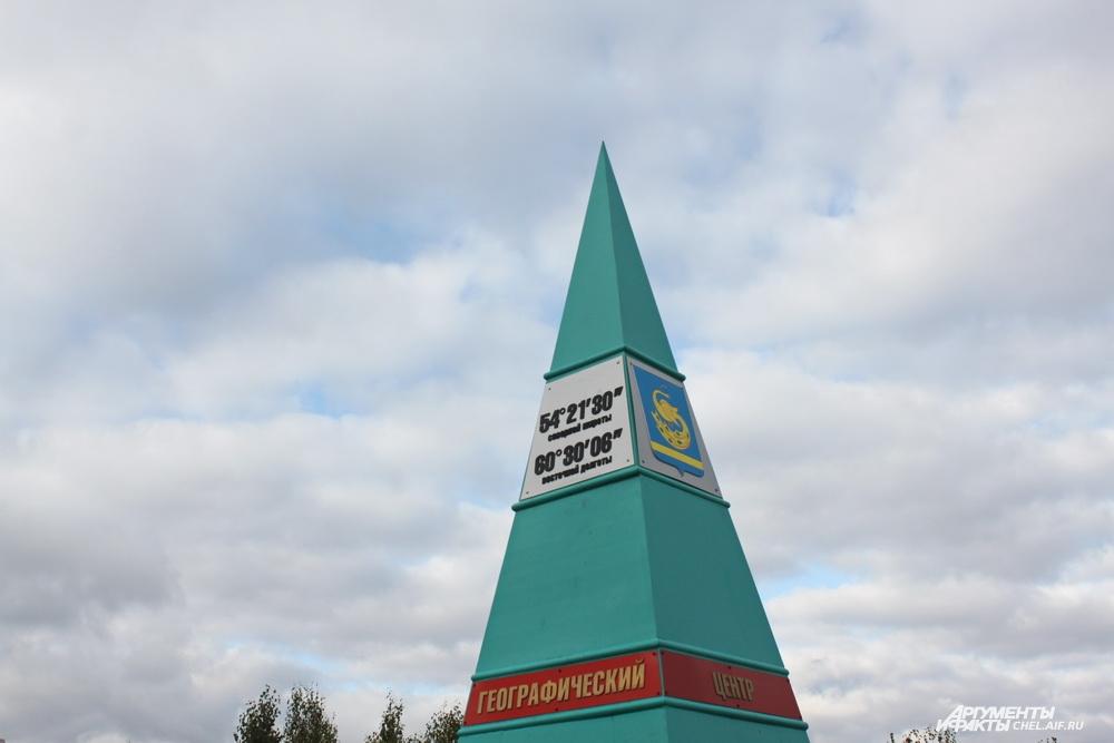 Географический центр области отметили знаком, на котором указаны координаты.