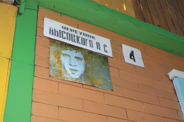 Переулок Высоцкого в поселке Нарва получил название благодаря стараниям Тамары Бурковой.