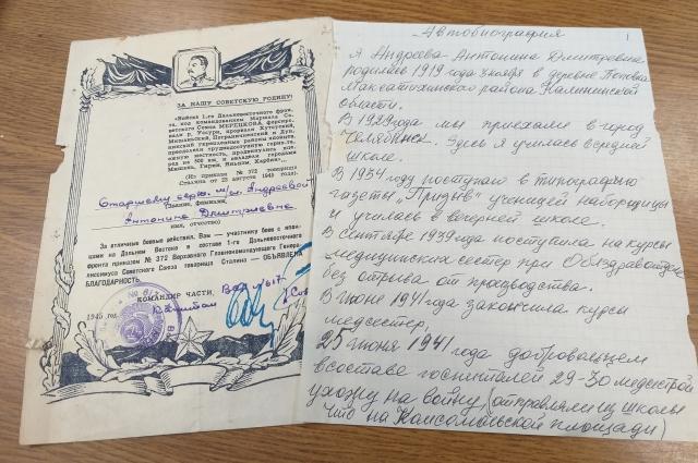 Мемуары А.Д. Андреевой и благодарность за