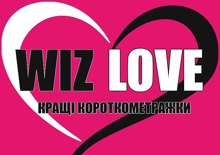 «Wiz Love - Короткий метр» в Доме кино