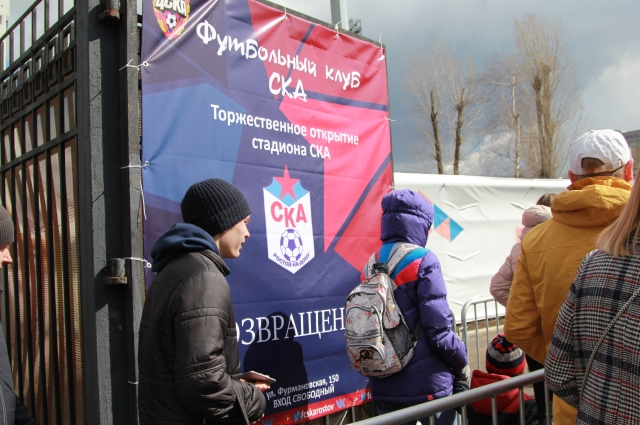 Болельщики пришли на матч СКА - Динамо Ставрополь