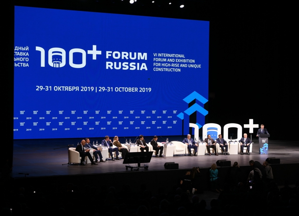 100+ Forum Russia  в этом году собрал 10 тысяч участников из 45 стран.