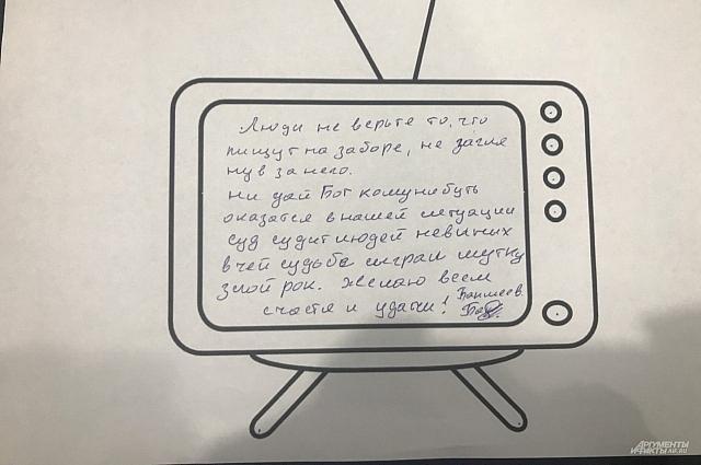 Это послание журналистам Дмитрий Бакшеев написал от руки за несколько дней перед выступлением адвокатов.