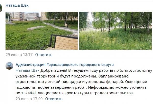 Местные власти уверили жительницу Пашии, что  ремонт парка завершится в этом году.
