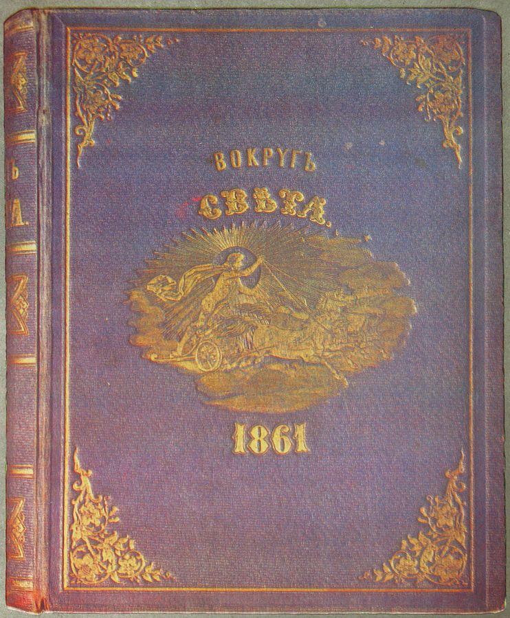 Обложка первого выпуска журнала «Вокруг света», 1861 года.