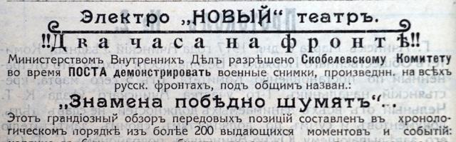 Афиша фильма, который показывали в Ачинске.