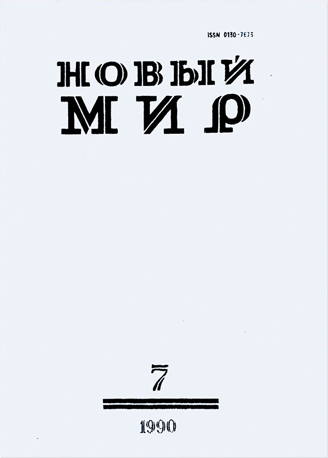 Обложка журнала «Новый мир».