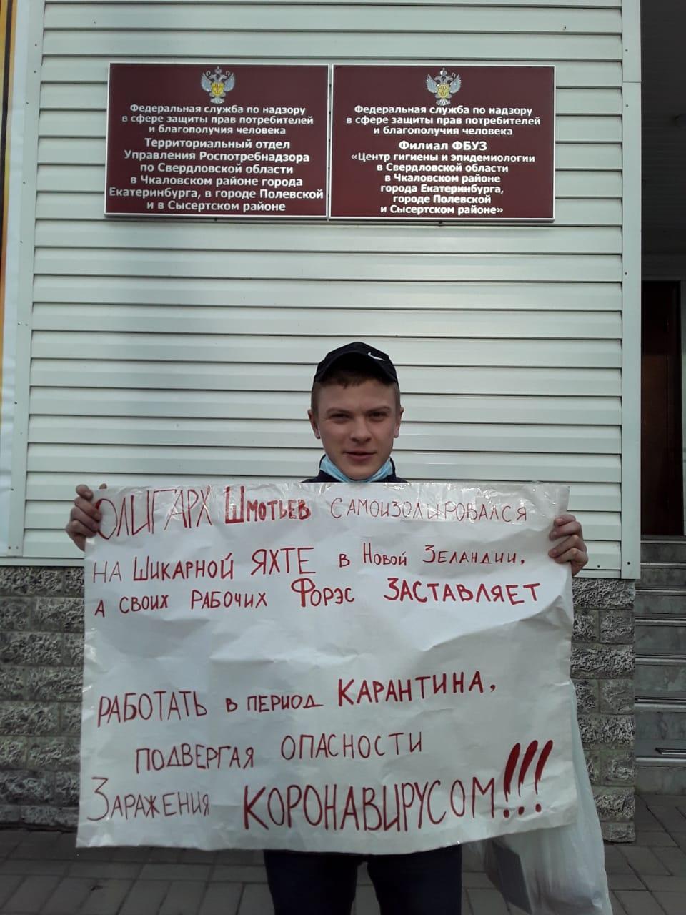 Житель Сухого Лога Игорь Панов вышел на одиночный пикет.